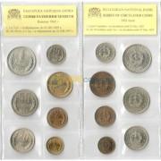 Болгария 1962 набор 7 монет в банковской запайке