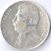 Чехословакия 1949 50 крон Сталин
