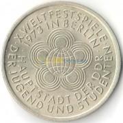 Германия 1973 10 марок Фестиваль молодежи