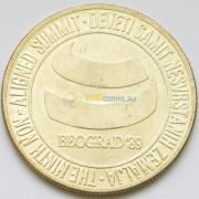 Югославия 1989 5000 динар Саммит движения неприсоединения