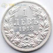 Болгария 1913 1 лев (серебро)