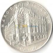 Чехословакия 1983 100 крон Пражский национальный театр