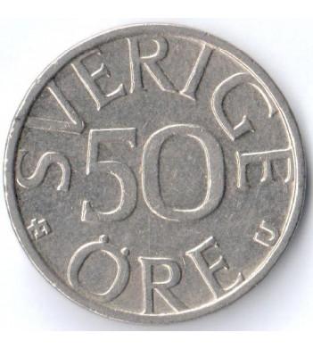 Швеция 1976-1991 50 эре