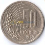 Болгария 1959 50 стотинок