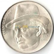 Чехословакия 1982 100 крон Иван Ольбрахт