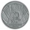Польша 2004 10 злотых Академия искусств (серебро)