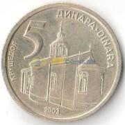 Сербия 2003 5 динар Крушедольский монастырь