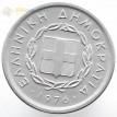 Греция 1976 10 лепта Бык