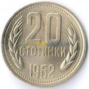 Болгария 1962 20 стотинок