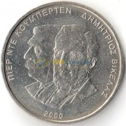 Греция 2000 500 драхм Олимпиада Викелас и Кубертен
