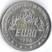 Румыния 1996 10 лей Чемпионат Европы в Англии