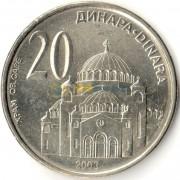 Сербия 2003 20 динар Храм Святого Саввы