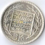 Швеция 1966 5 крон Конституционная реформа