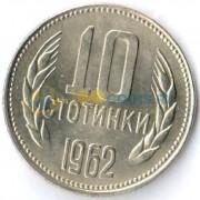 Болгария 1962 10 стотинок