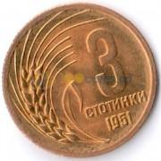 Болгария 1951 3 стотинки