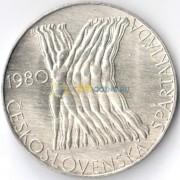 Чехословакия 1980 100 крон Спартакиада