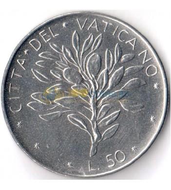 Ватикан 1971 50 лир Оливковая ветвь