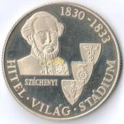 Венгрия 1983 100 форинтов Граф Иштван Сечени