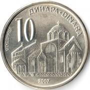 Сербия 2005-2016 10 динар Монастырь Студеница