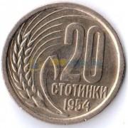 Болгария 1954 20 стотинок