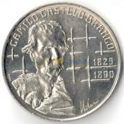 Португалия 1990 100 эскудо Камилу Каштелу Бранку