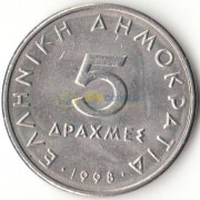 Греция 1998 5 драхм Аристотель