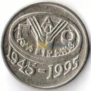Румыния 1995 10 лей ФАО