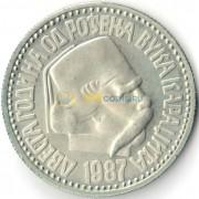 Югославия 1987 100 динаров Вук Караджич