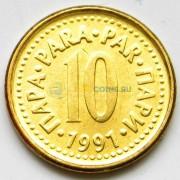 Югославия 1991 10 пар