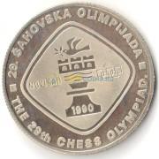 Югославия 1990 5 динар Шахматная олимпиада
