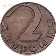 Австрия 1925-1938 2 гроша