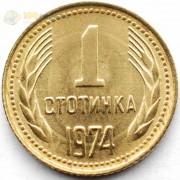 Болгария 1974 1 стотинка