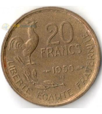 Франция 1950-1954 20 франков (B) (KM# 917)