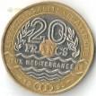 Франция 1993 20 франков Средиземноморские Игры