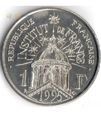 Франция 1995 1 франк 200 лет Институту Франции
