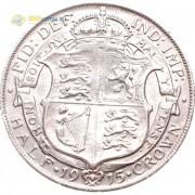 Великобритания 1915 1/2 кроны (серебро)