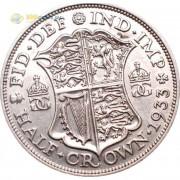 Великобритания 1933 1/2 кроны (серебро)
