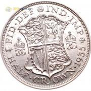 Великобритания 1935 1/2 кроны (серебро)