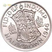 Великобритания 1946 1/2 кроны (серебро)