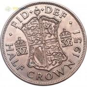 Великобритания 1951 1/2 кроны