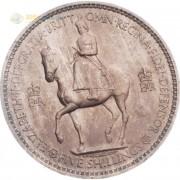 Великобритания 1953 5 шиллингов