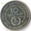 Германия 1990 10 марок 1 мая