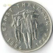 ГДР 1986 10 марок Эрнст Тельман