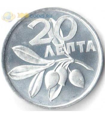 Греция 1973 20 лепта Ветвь оливы