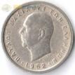 Греция 1954-1965 1 драхма Король Павел I
