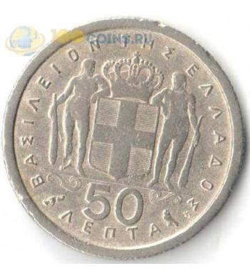 Греция 1954-1965 50 лепт Король Павел I