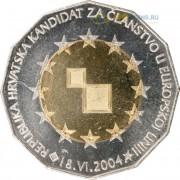Хорватия 2005 25 кун Членство в ЕС