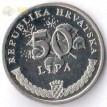 Хорватия 1993-2015 50 лип Дегения велебитская