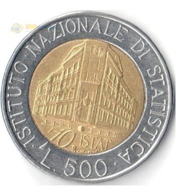 Италия 1996 500 лир 70 лет Институту статистики