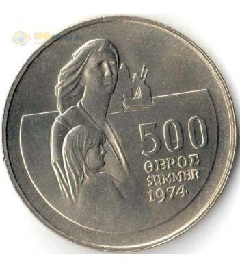 Монета Кипр 1976 500 милс Турецкое вторжение